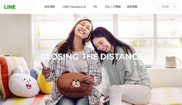 LINE Fukuoka株式会社のキャプチャ
